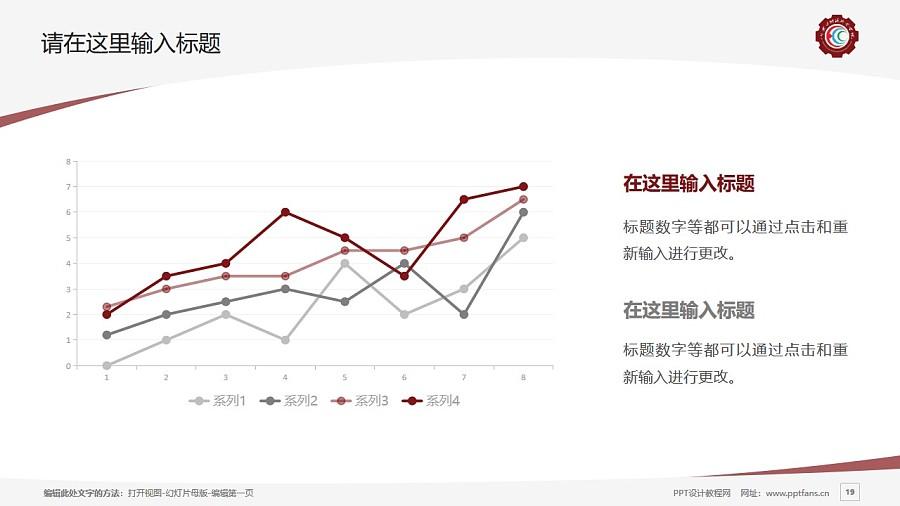 内蒙古能源职业学院PPT模板下载_幻灯片预览图19
