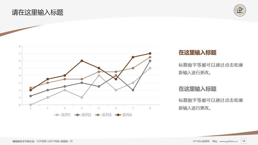 内蒙古建筑职业技术学院PPT模板下载_幻灯片预览图19