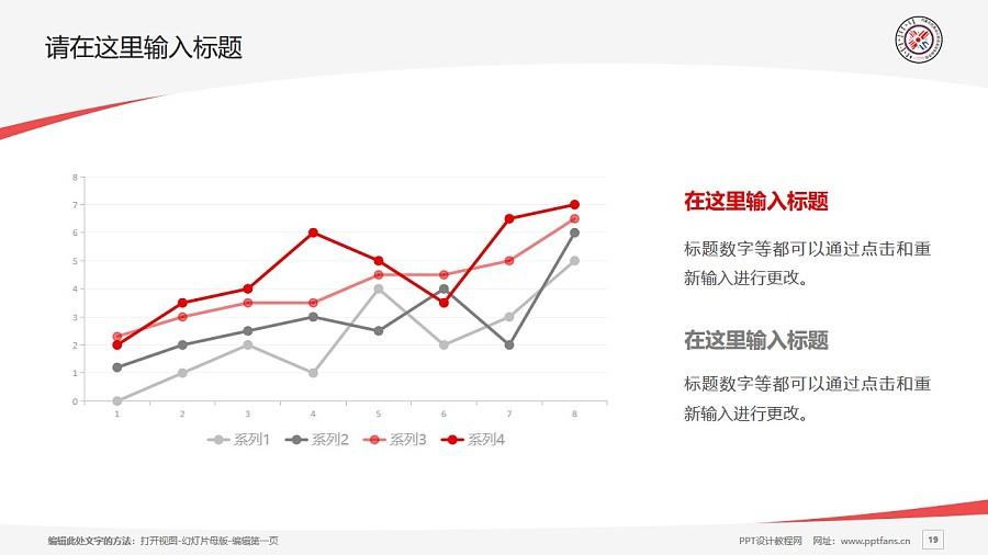 内蒙古民族幼儿师范高等专科学校PPT模板下载_幻灯片预览图19