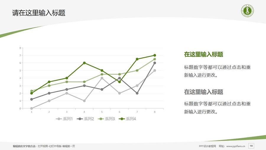 内蒙古师范大学PPT模板下载_幻灯片预览图19