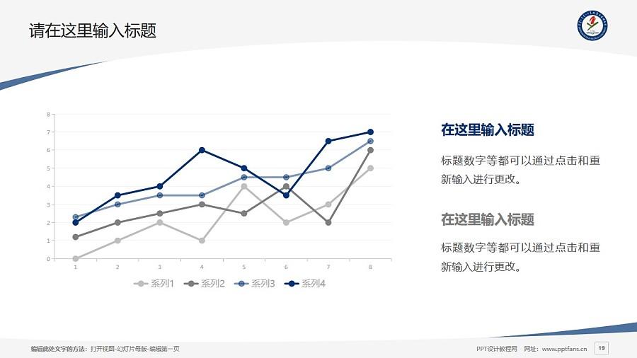 内蒙古医科大学PPT模板下载_幻灯片预览图19