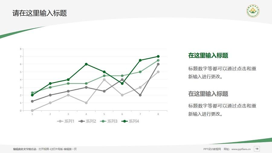 内蒙古农业大学PPT模板下载_幻灯片预览图19