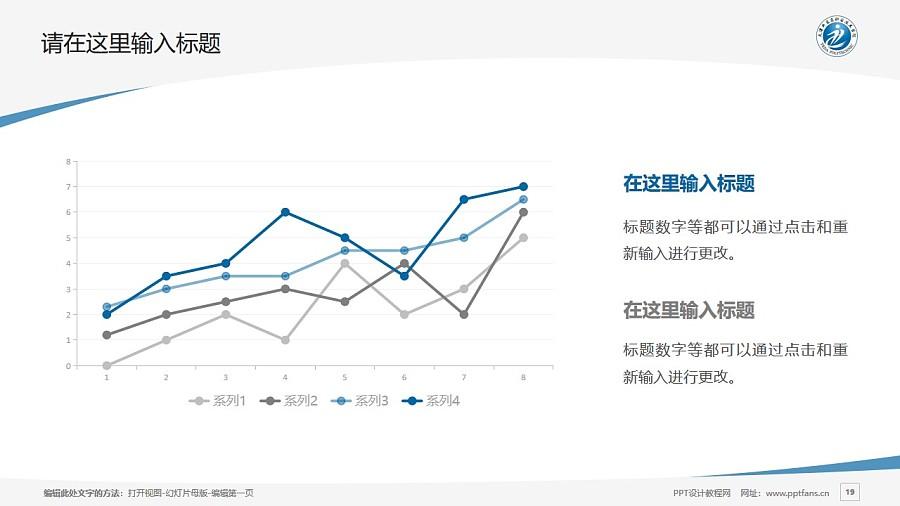 天津開發區職業技術學院PPT模板下載_幻燈片預覽圖19