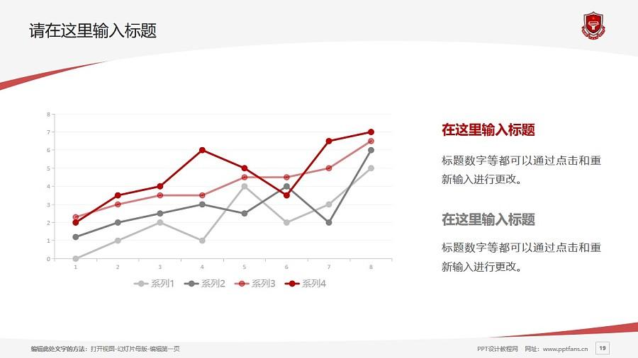 天津青年職業學院PPT模板下載_幻燈片預覽圖19