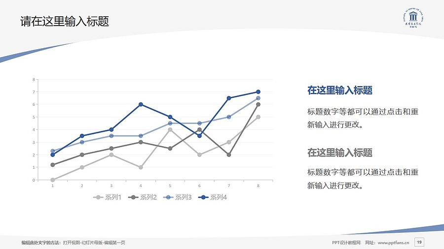 天津美术学院PPT模板下载_幻灯片预览图19