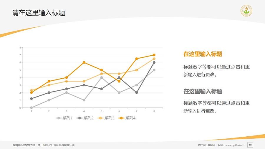 天津医学高等专科学校PPT模板下载_幻灯片预览图19