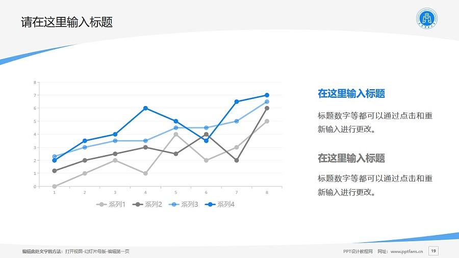 天津商业大学PPT模板下载_幻灯片预览图19