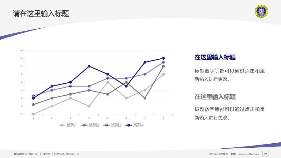 天津外国语大学PPT模板下载_幻灯片预览图19