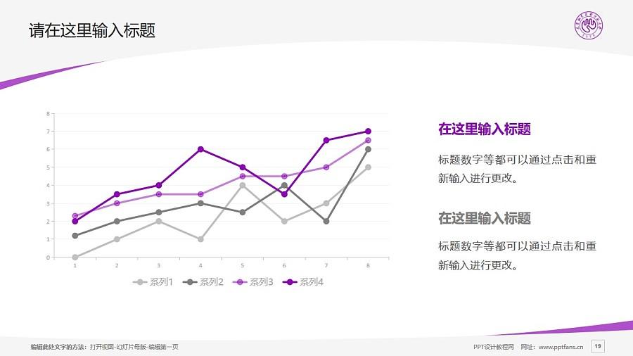 天津职业技术师范大学PPT模板下载_幻灯片预览图19