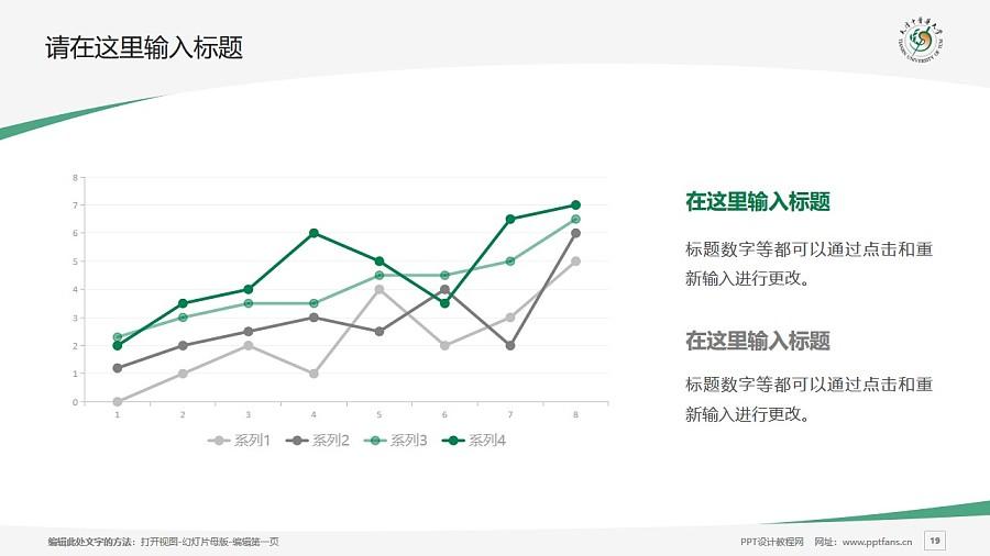 天津中医药大学PPT模板下载_幻灯片预览图19