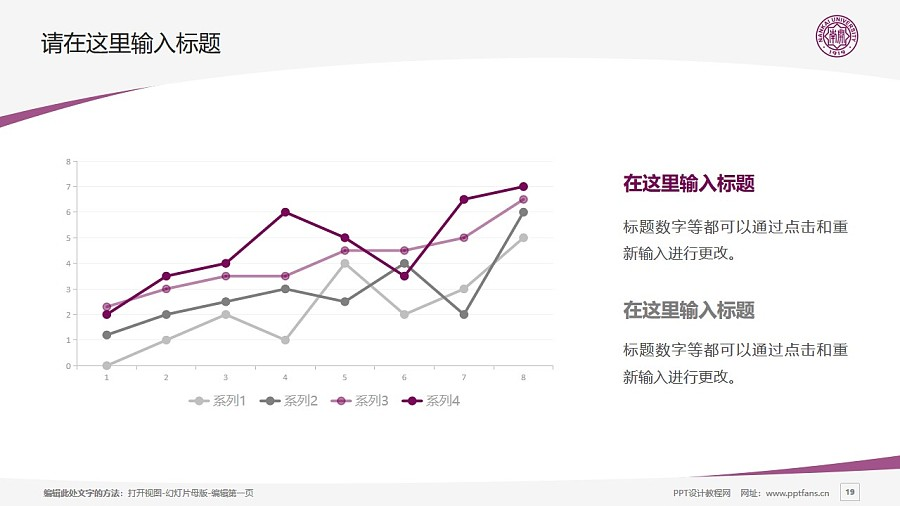 南开大学PPT模板下载_幻灯片预览图19