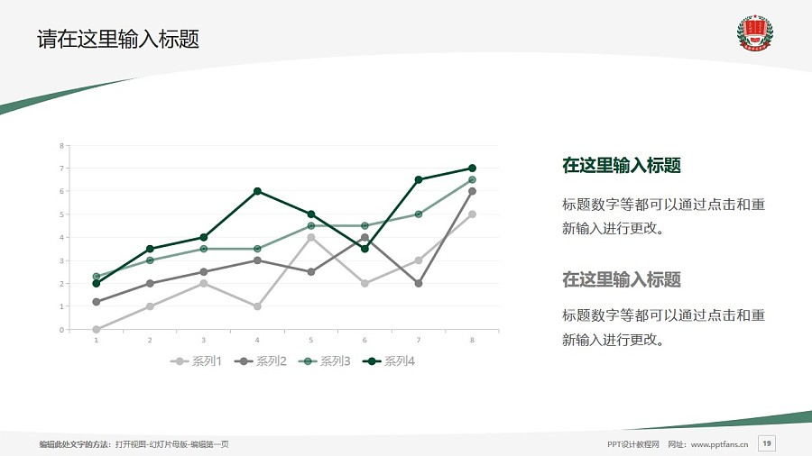 渭南师范学院PPT模板下载_幻灯片预览图19