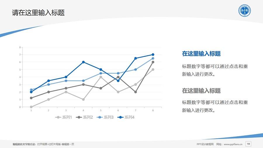 西安工业大学PPT模板下载_幻灯片预览图19