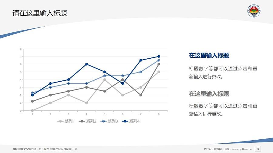 石家庄科技信息职业学院PPT模板下载_幻灯片预览图19