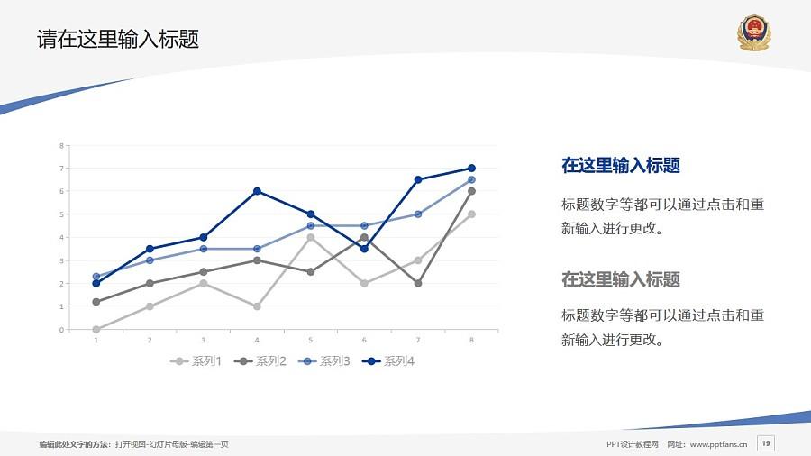 河北公安警察职业学院PPT模板下载_幻灯片预览图19