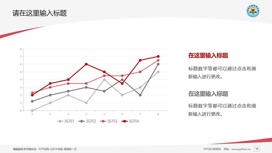 渤海石油职业学院PPT模板下载_幻灯片预览图19