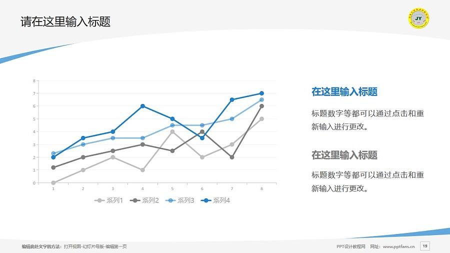 河北交通職業技術學院PPT模板下載_幻燈片預覽圖19