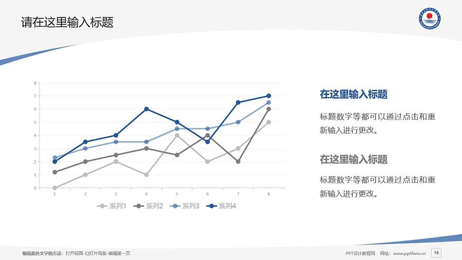 秦皇島職業技術學院PPT模板下載_幻燈片預覽圖19