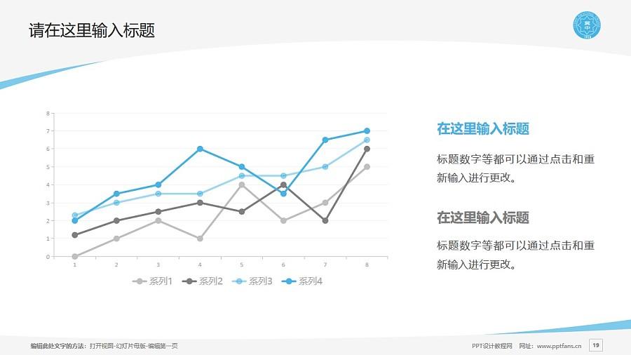 冀中职业学院PPT模板下载_幻灯片预览图19