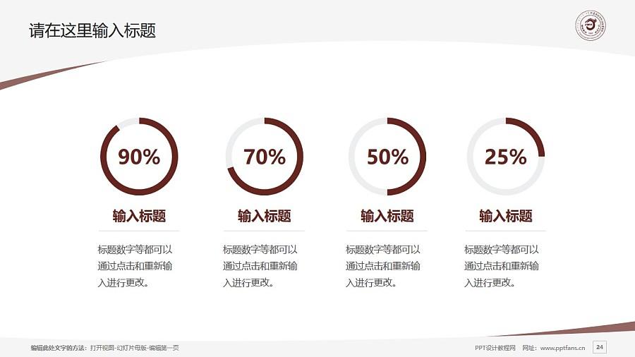 内蒙古经贸外语职业学院PPT模板下载_幻灯片预览图24
