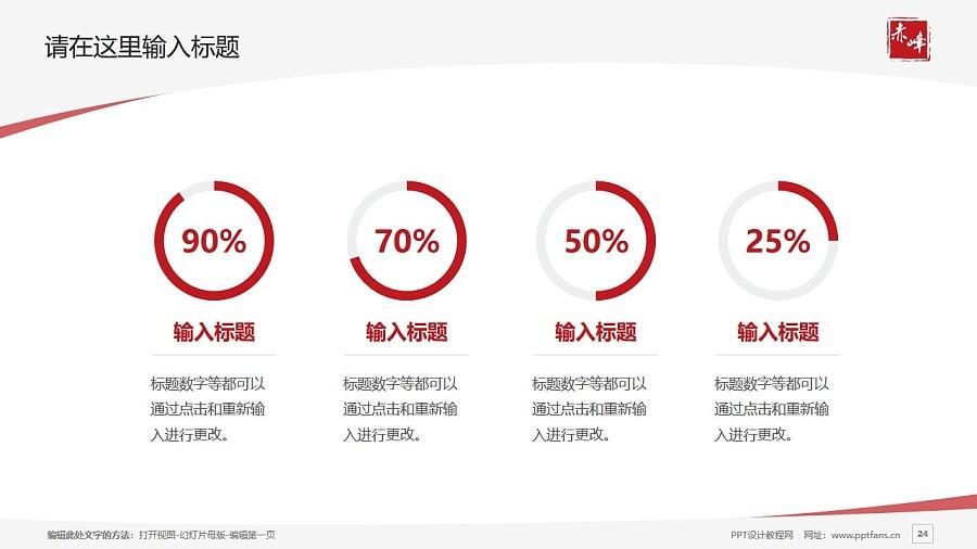 赤峰职业技术学院PPT模板下载_幻灯片预览图24