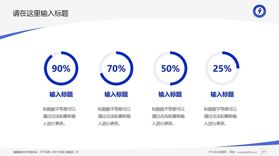 内蒙古科技职业学院PPT模板下载_幻灯片预览图24