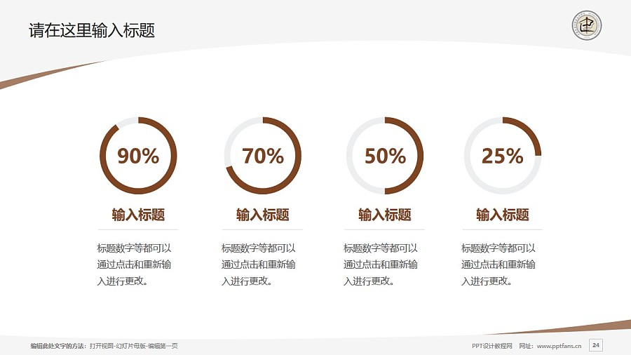 内蒙古建筑职业技术学院PPT模板下载_幻灯片预览图24