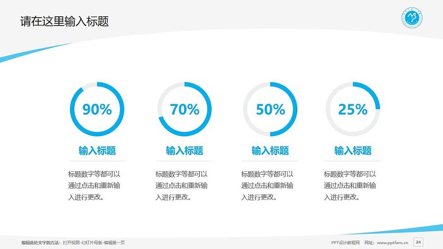 内蒙古民族大学PPT模板下载_幻灯片预览图24