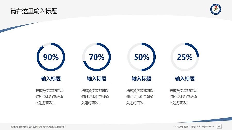 内蒙古医科大学PPT模板下载_幻灯片预览图24