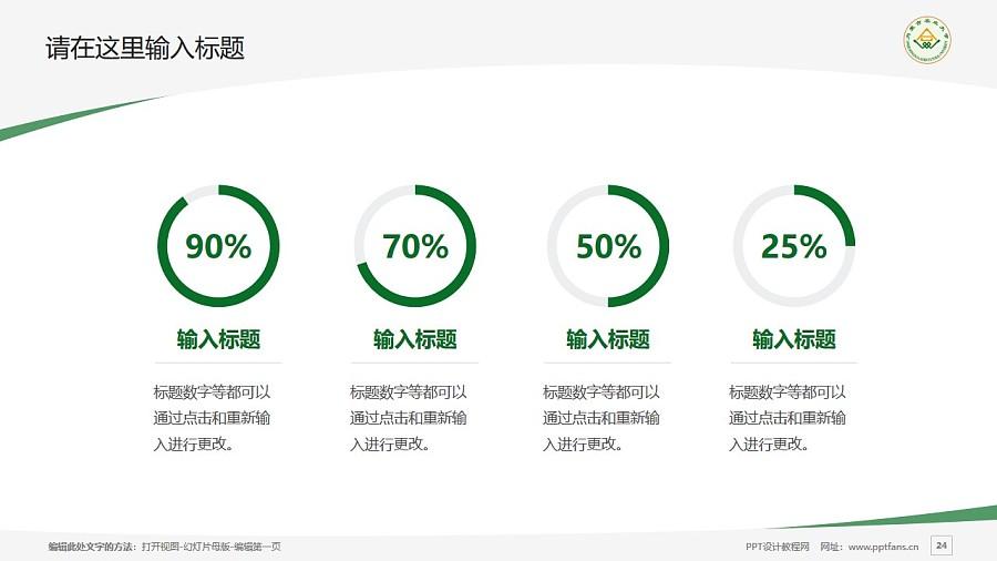 内蒙古农业大学PPT模板下载_幻灯片预览图24