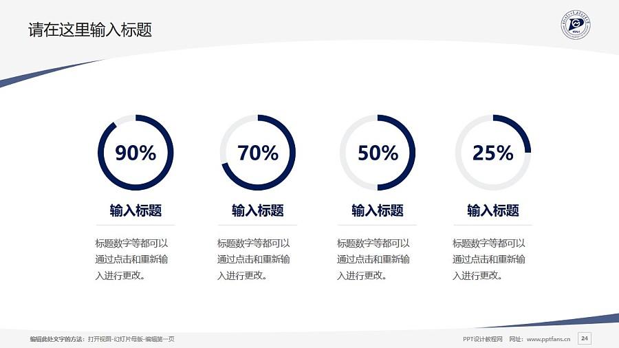 内蒙古工业大学PPT模板下载_幻灯片预览图24