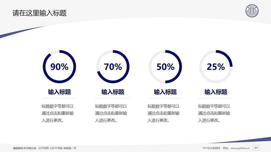 内蒙古大学PPT模板下载_幻灯片预览图24