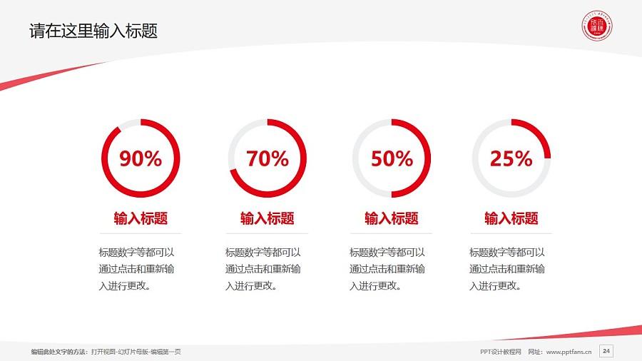 内蒙古科技大学PPT模板下载_幻灯片预览图24