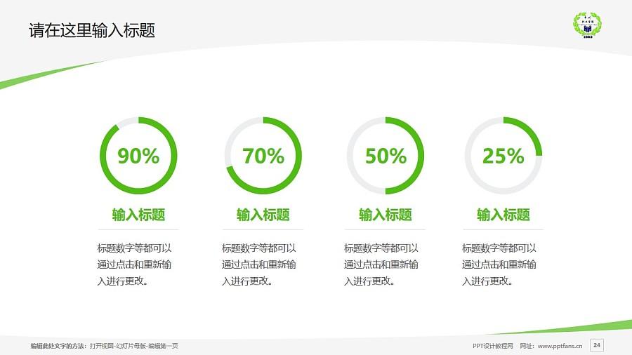 内蒙古丰州职业学院PPT模板下载_幻灯片预览图24