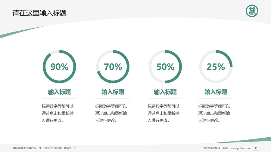 天津工艺美术职业学院PPT模板下载_幻灯片预览图24