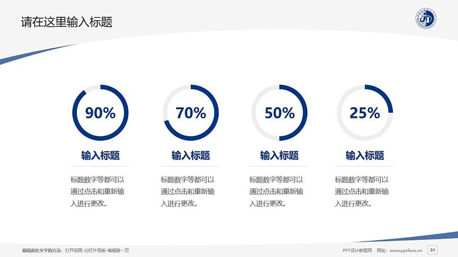 天津交通職業學院PPT模板下載_幻燈片預覽圖24