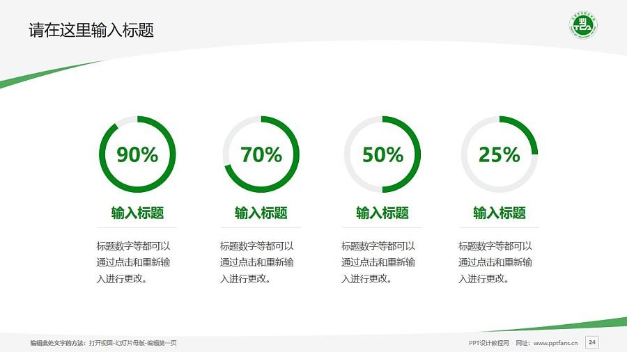 天津藝術職業學院PPT模板下載_幻燈片預覽圖24