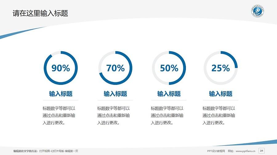 天津開發區職業技術學院PPT模板下載_幻燈片預覽圖24