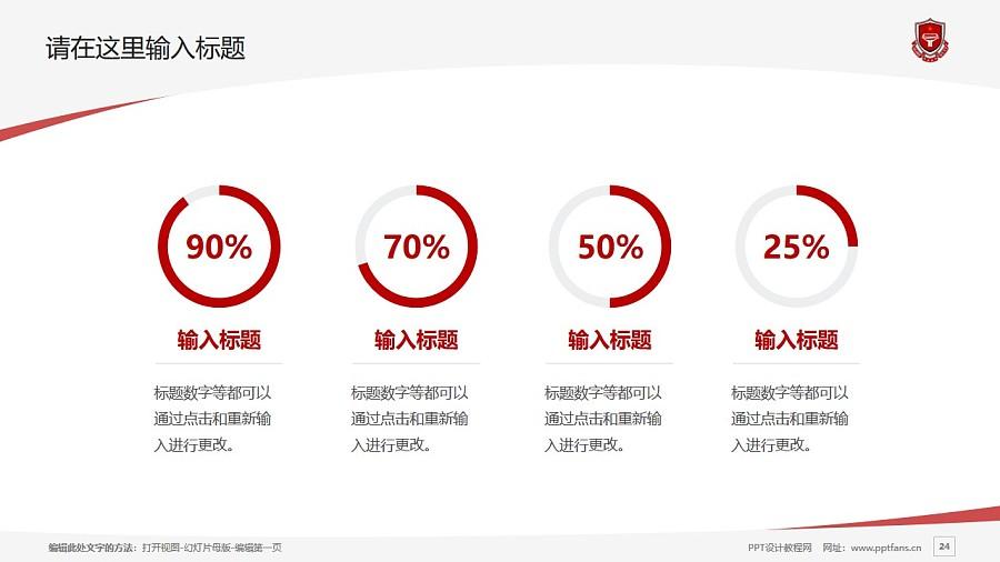 天津青年職業學院PPT模板下載_幻燈片預覽圖24