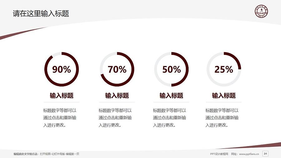 天津音乐学院PPT模板下载_幻灯片预览图24