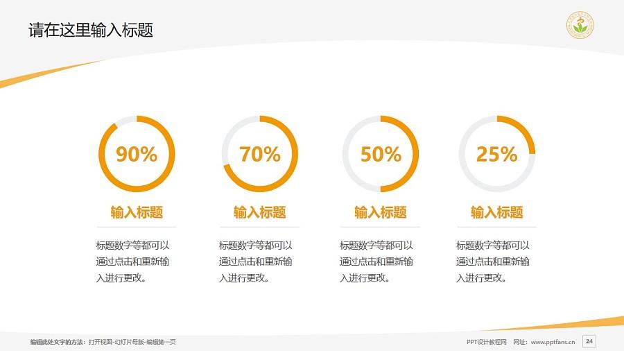天津医学高等专科学校PPT模板下载_幻灯片预览图24