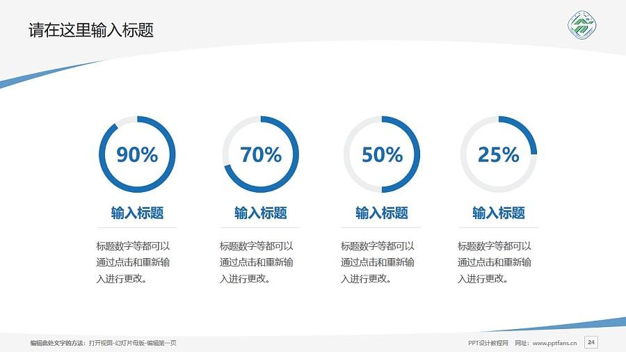 天津体育学院PPT模板下载_幻灯片预览图24