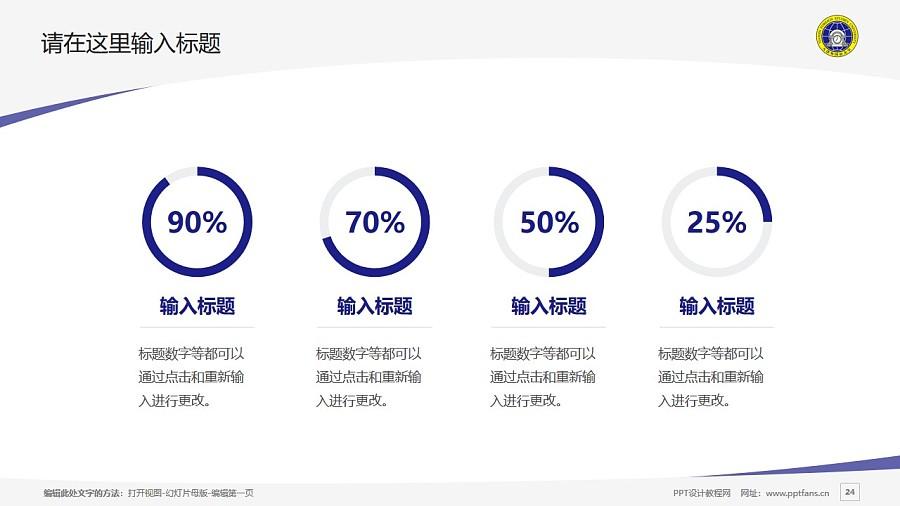 天津外国语大学PPT模板下载_幻灯片预览图24