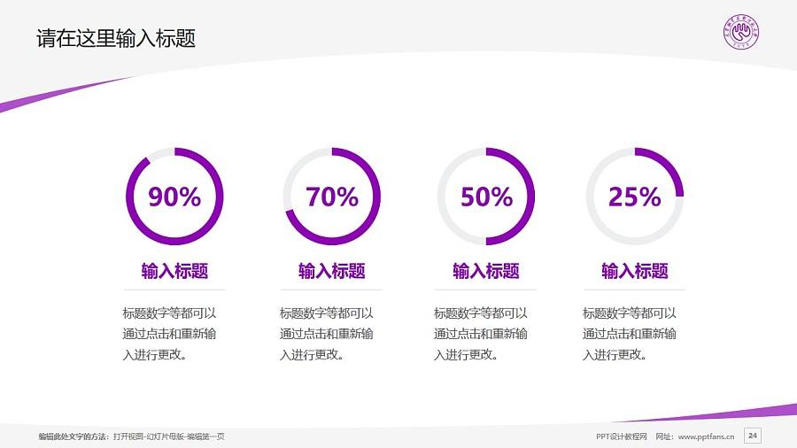 天津职业技术师范大学PPT模板下载_幻灯片预览图24