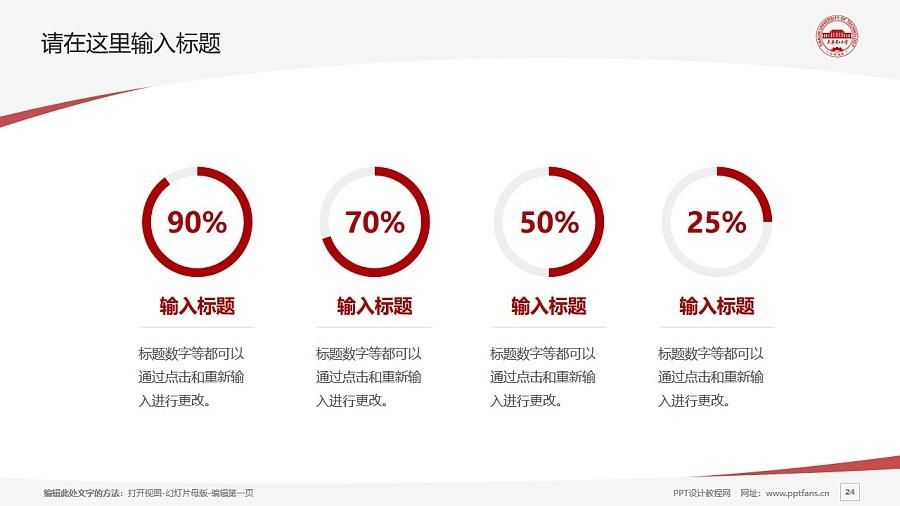 天津理工大学PPT模板下载_幻灯片预览图24