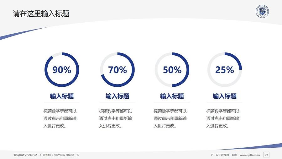 天津工业大学PPT模板下载_幻灯片预览图24