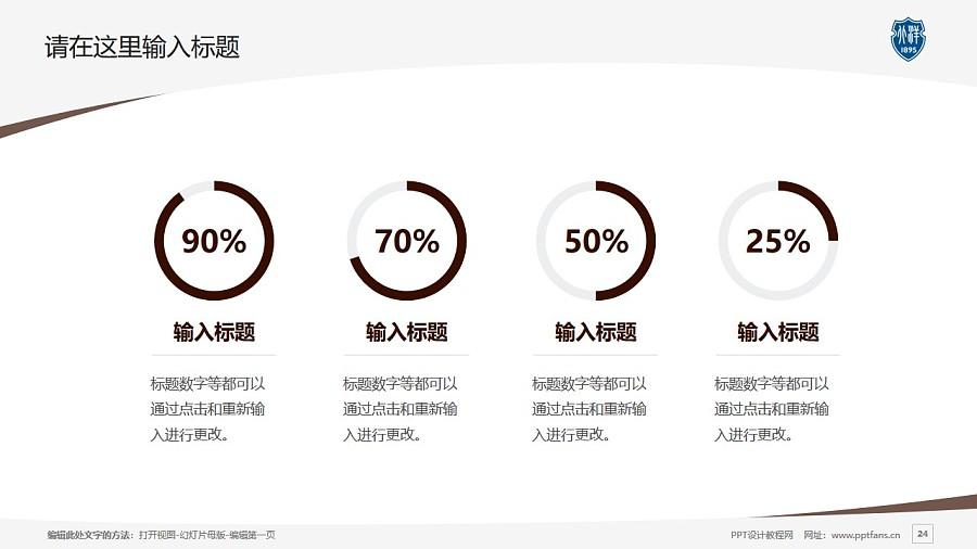 天津大学PPT模板下载_幻灯片预览图24