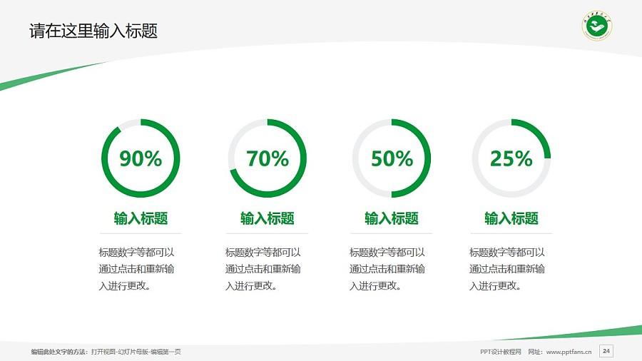 陕西中医药大学PPT模板下载_幻灯片预览图24