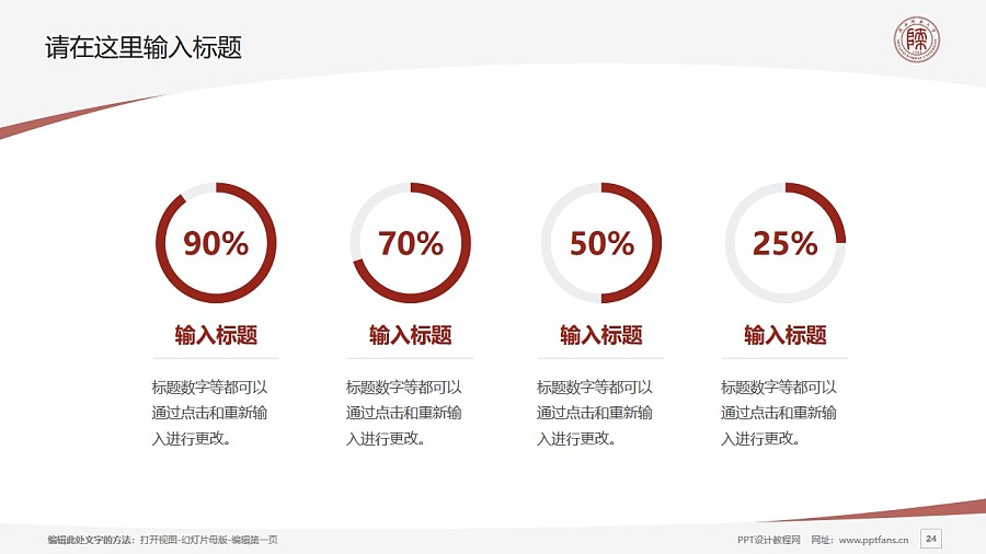 陕西师范大学PPT模板下载_幻灯片预览图24