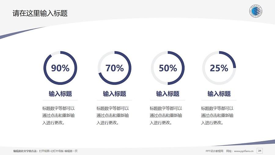 陕西科技大学PPT模板下载_幻灯片预览图24
